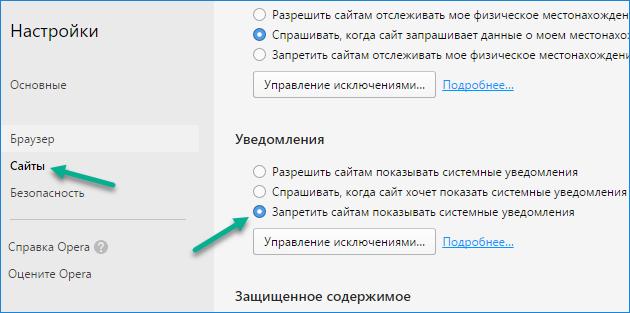 Zapretit_saitam_pokazyvat_uvidomleniiapng
