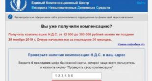 b2ap3_large_1_poluchit-kompensatsiyu-n-d-s-razvod