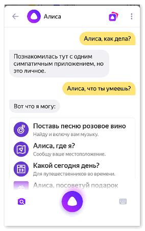 chat-s-alisoj-na-telefone