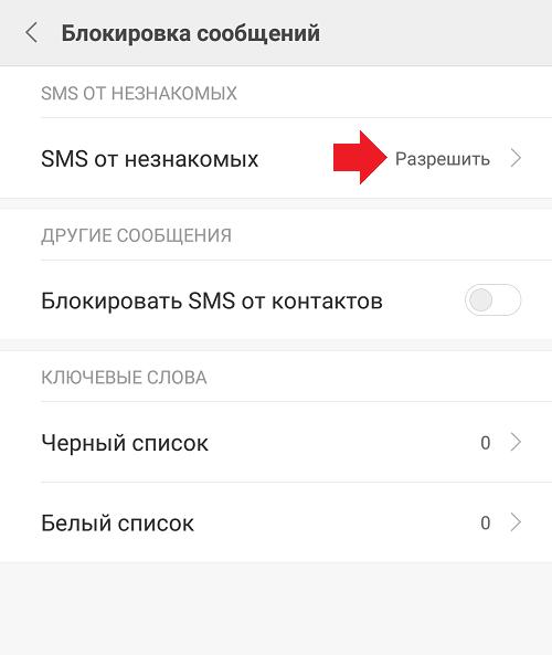 chto-znachit-spam-v-telefone5