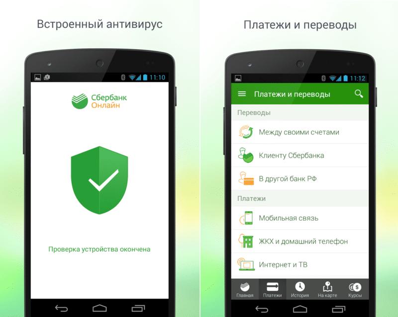 kak-ustanovit-mobilnyj-bank-Sberbanka-na-telefon.3-e1535919838193