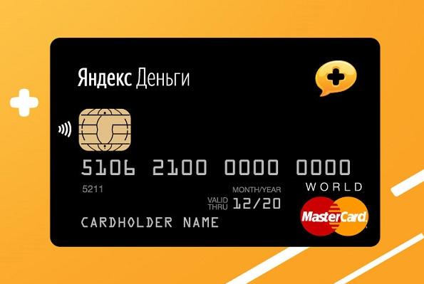 карты-яндекс-деньги