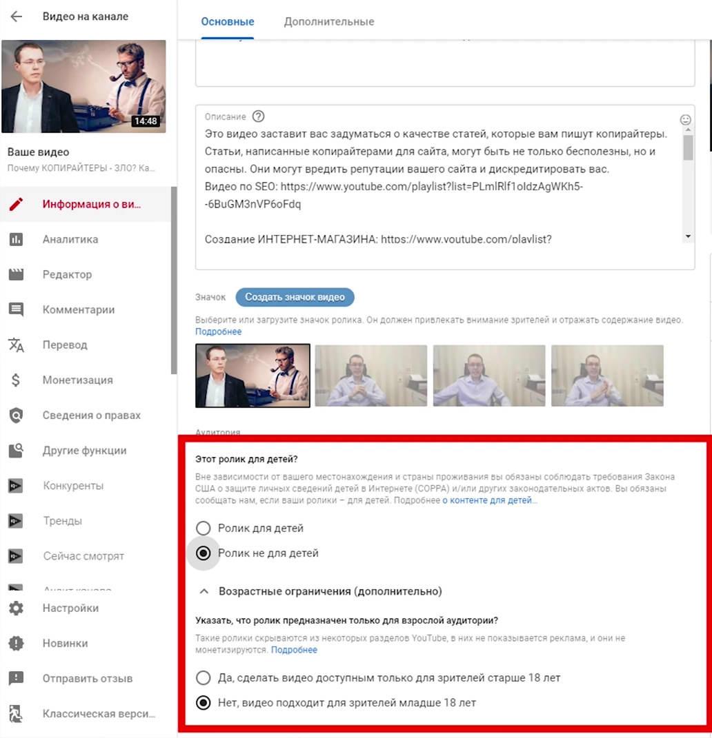 novie-pravila-dlya-detskih-youtube-kanalov-2020-zakon-coppa-4