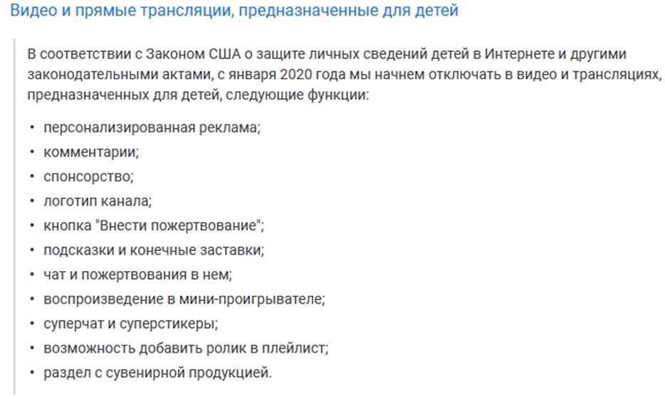 novie-pravila-dlya-detskih-youtube-kanalov-2020-zakon-coppa-5