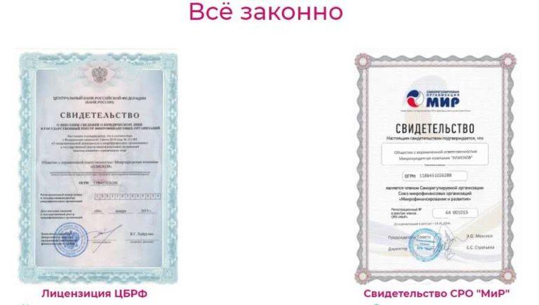 pliskov-10-768x434