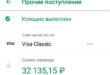 postupleniya-sberbank1