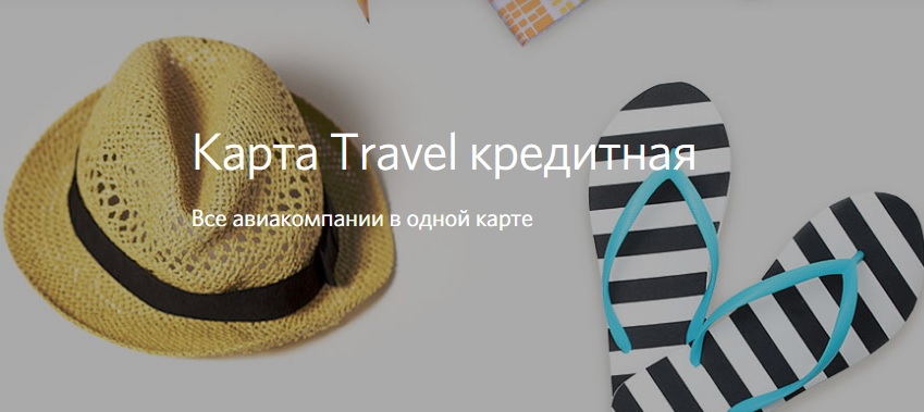 sravnivaem-kartu-otkrytie-travel