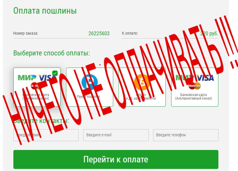 Moi-Uslugi-Fond-kompensatsii-grazhdan-SNG