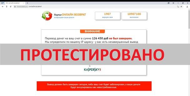 Портал-ОНЛАЙН-ВОЗВРАТ-fondsviplatoy.ru_