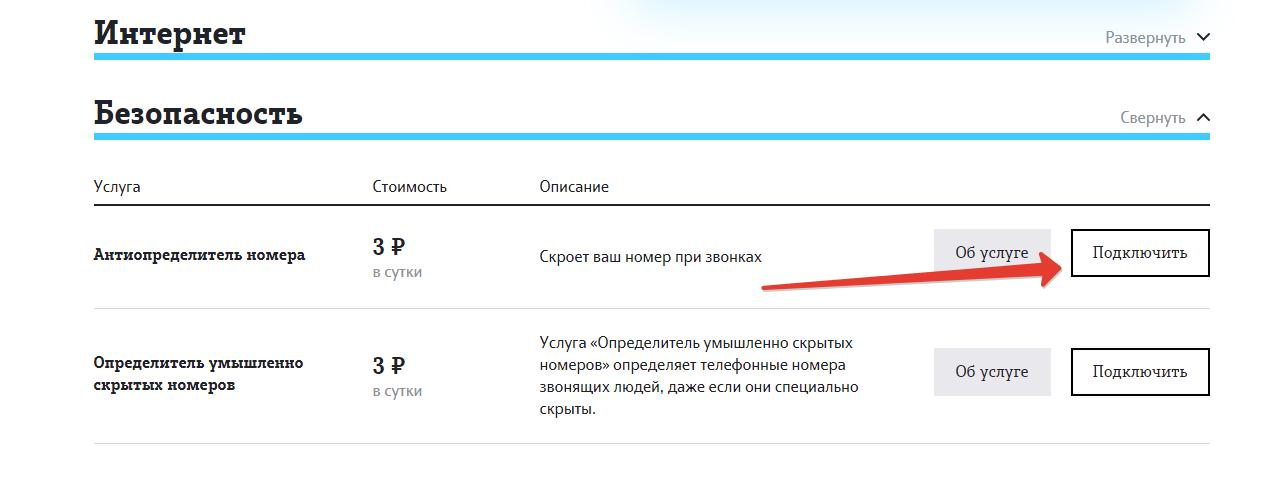 Usluga_tele2_-opredelitel_umyshlenno_skrytyh_nomerov-_1-4