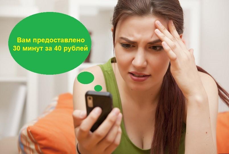 Вам-предоставлено-30-минут-за-40-рублей