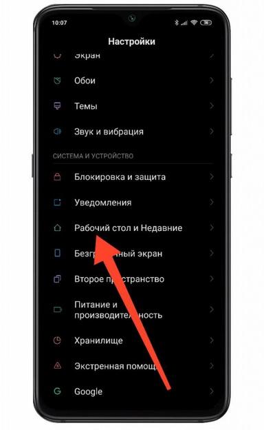kak_otklyuchit_lentu_vidzhetov_na_xiaomi-1