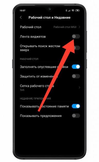 kak_otklyuchit_lentu_vidzhetov_na_xiaomi-2
