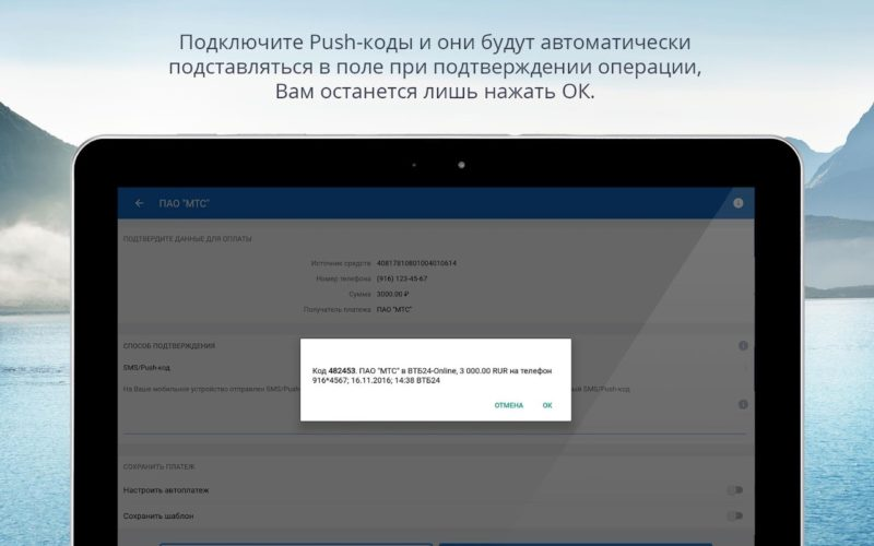 push-kody-vtb-24-chto-eto2-e1557145498381