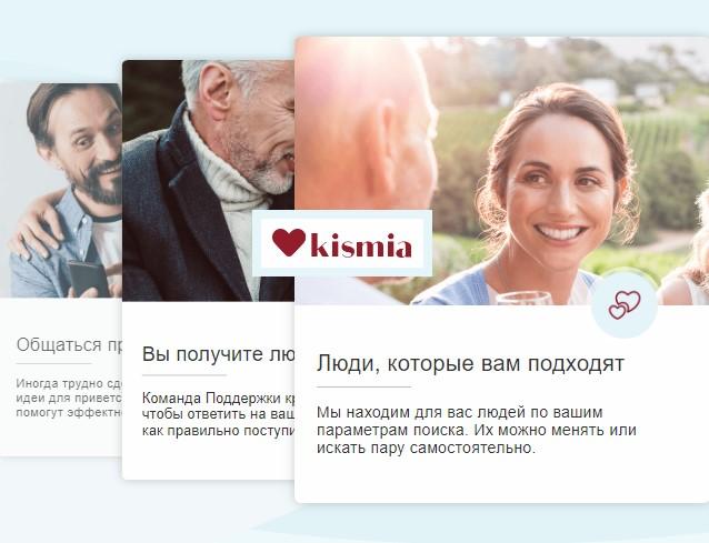 сайт-знакомств-kismia