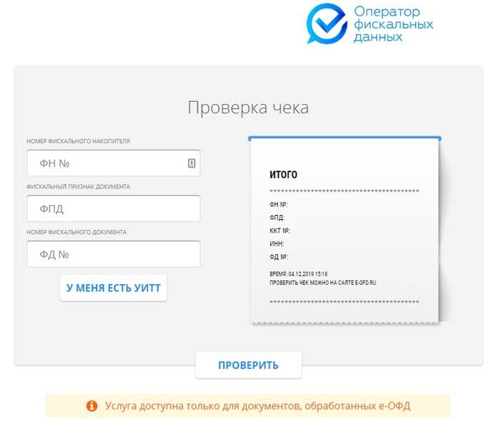 Пришла СМС от eOFD с чеком ККТ: что это?