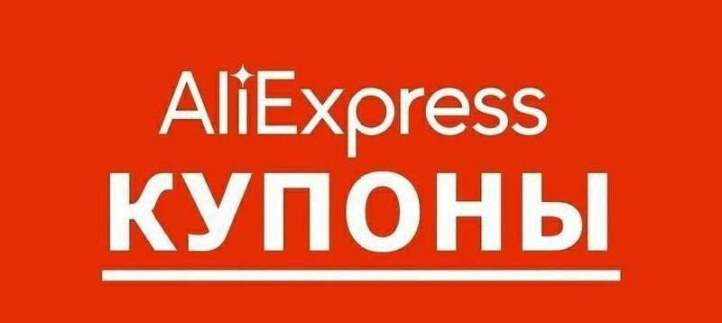 Промокоды Алиэкспресс