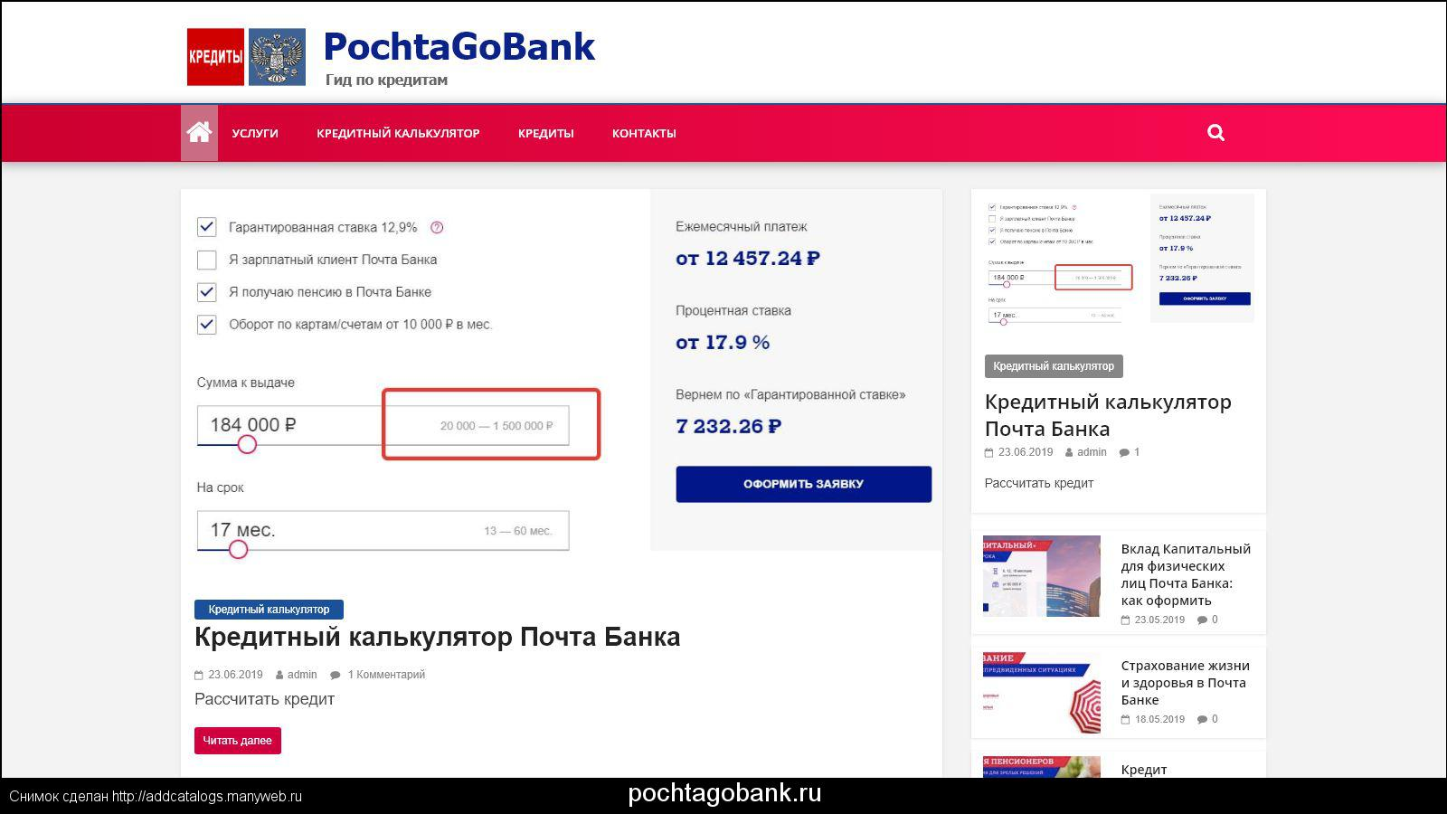 экспресс займ почта банк