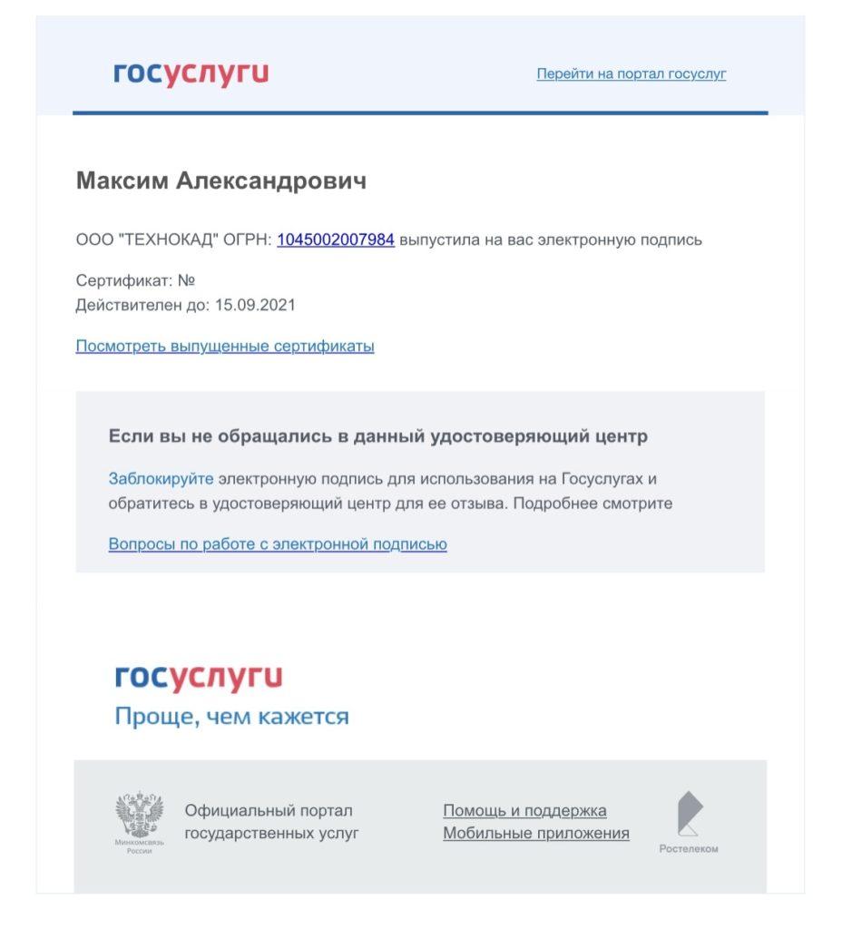Регламент оказания услуг Удостоверяющего центра